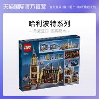 双11预售:LEGO乐高 哈利波特系列75954霍格沃兹城堡积木玩具拼插积木
