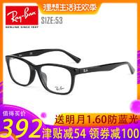 雷朋复古板材眼镜框 明月1.60防蓝光镜片 5315D 亮黑2000