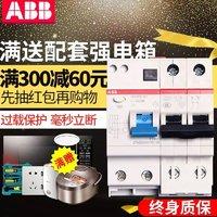 ABB 触电保护器空气开关断路空开开关2P40A漏电保护器GSH202-C40