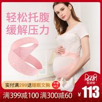 米豆鱼 孕妇专用托腹带