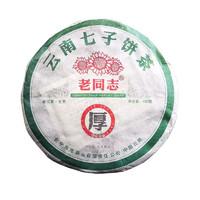 老同志  普洱茶 生茶 400g