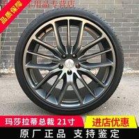 适用21寸玛莎拉蒂总裁原厂锻造轮毂轮胎改装吉博力 GT 莱万特钢圈专车专用原装 全款现货 21x11.5J