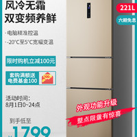 海信 BCD-221WYK1DPQ三门式变频电冰箱风冷无霜家用节能静音小型