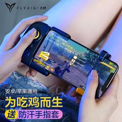 飞智黄蜂2游戏手柄吃鸡神器奇王者和平精英刺激战场安卓苹果手机ipad平板通用蓝牙辅助键盘鼠标自动压枪外设