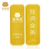 金有金 Au9999 黄金金条 10g