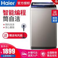 海尔 B10036Z61 10公斤全自动波轮洗衣机 大容量 家用 智能自编成
