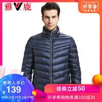 雅鹿轻薄羽绒服男短款 新款韩版修身立领时尚户外冬装男外套
