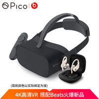 小怪兽2 4K版VR一体机 4k高清屏VR眼镜 3D头盔