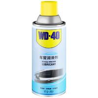 WD-40 电动车窗润滑剂 橡胶软化还原 280ml 实用3件套