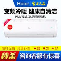 值友专享:Haier 海尔 KFR-35GW/27JDM23A 壁挂式空调 1.5匹