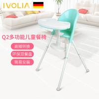 IVOLIA德国餐椅儿童餐椅多功能宝宝餐椅可躺可折叠便携式吃饭座椅宝宝椅子