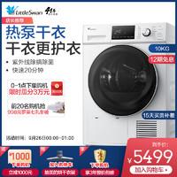小天鹅10公斤KG热泵式大容量家用烘干机滚筒TH100VTH35白色干衣机