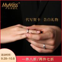 Mymiss925银镀铂金男女情侣戒指  对戒情侣周年礼物 情人节送女友