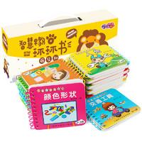 《宝宝撕不烂早教圈圈书》礼盒装 全20册