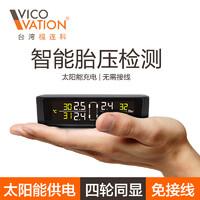vico vation 视连科 太阳能无线外置 胎压监测