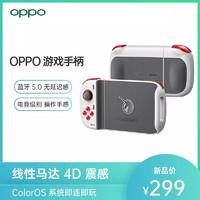 新品发售:OPPO 游戏手柄 独角兽高达定制版