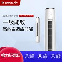 格力 3匹 变频 KFR-72LW/FNhAa-A1 宁畅 1级能效 冷暖 柜机空调