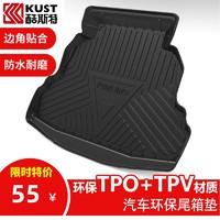 酷斯特  日产车系TPO尾箱垫