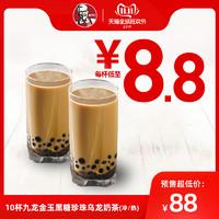 双11预售 : KFC 肯德基 10杯九龙金玉冲绳黑糖珍珠乌龙奶茶