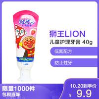 狮王(LION)面包超人酵素儿童护理牙膏草莓味 40g 杀菌防蛀美白 单支装 日本原装进口 *3件