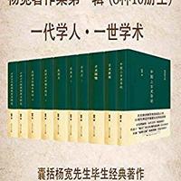 《杨宽著作集第一辑》(8种10册全)Kindle电子书