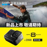 HERO8 BLACK 运动相机vlog高清4K60防抖坚固防水摄像机数码相机
