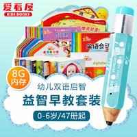 爱看屋 英汉双语点读笔早教产品 适用于0-6岁婴幼儿 益智早教点读笔套装 8G内存2个套装可选 婴幼儿童英语学习机益智玩具有声读物