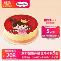 哈根达斯 蛋糕冰淇淋 小公主1.1KG 电子券
