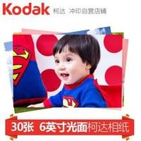 柯达(Kodak) 洗照片 6英寸30张 光面 冲印相片 手机照片