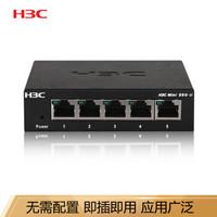 华三(H3C)Mini S5G-U 5口千兆非网管交换机 网络分线器