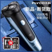 飞科(FLYCO)电动剃须刀  FS318(赠美甲套装)
