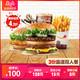 双11预售:汉堡王 3份霸道双人餐 多次电子兑换券 100元(20元定金,11日尾款)