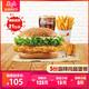 双11预售:汉堡王 5份霸辣鸡腿堡餐 多次电子兑换券 105元(20元定金,11日尾款)