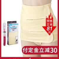 日本三洋产后收腹带孕产妇刨腹产剖腹产专用束腹带束缚带