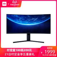 小米34吋准4k显示器曲面带鱼屏144HZ高清液晶电脑屏幕电竞专用