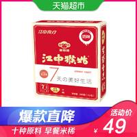 江中猴姑早餐米稀7天奶味245g胃营养非猴菇冲饮代餐麦片超定制 *2件