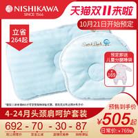 西川 4-24月头颈肩呵护套装 甜甜圈定型枕中号+大号