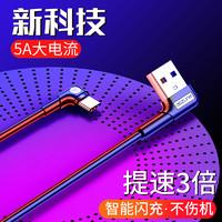 ASZUNE/艾苏恩 双弯头Type-c 5A数据线 1.88米/1.2米