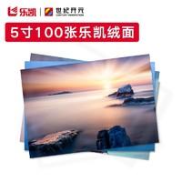 京东PLUS会员:世纪开元 照片冲印 凯乐绒面相片 5英寸 100张