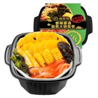 移动专享 : 海底捞 自热自煮自嗨小火锅 三荤一素