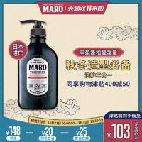 日本进口MARO立体3D丰盈洗发水去屑止痒无硅油洗护二合一