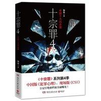 湖南文艺出版社 十宗罪4 (平装、非套装)