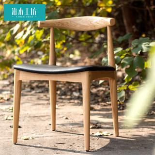 治木工坊 YZ03 大师牛角椅