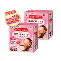 21日0点:KAO/花王进口睡眠热敷眼罩蒸汽眼罩缓解眼疲劳12片*2盒日本