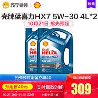 壳牌蓝喜力发动机汽车机油hx7润滑油 5w-30 SN 4L*2