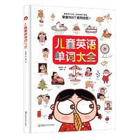 《儿童英语单词大全》(涵盖1400个小学重点单词)