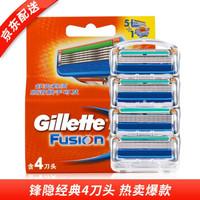 吉列(Gillette) 锋隐剃须刀锋速5手动吉利5层刀片刮胡刀头刀架套装 锋隐经典4刀头