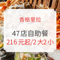香格里拉酒店集团 47店 2大2小自助午/晚餐 通兑券