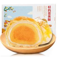 轩妈 蛋黄酥 芝士冰沙味 55g*6枚 夹心馅糕点点心零食