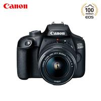 Canon/佳能 EOS 3000D 套机 EF-S 18-55mm